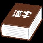 漢字の読み方!どっちの読みかわからない漢字は?