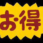 奈良でのお得な切符はどんなのがあるの?