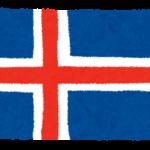 アイスランドの教育制度はどんなの?