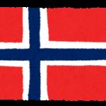 ノルウェーの教育制度ってどんなの?